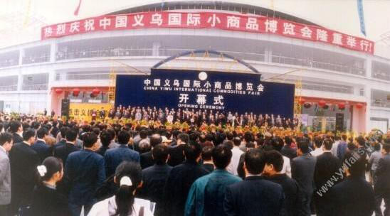 义博会开幕式