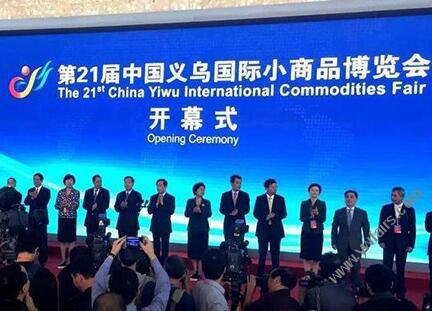 义乌博览会上届开幕式照片